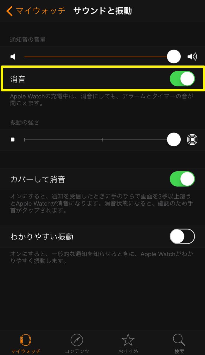 「Apple Watch」の通知音を消音にする方法