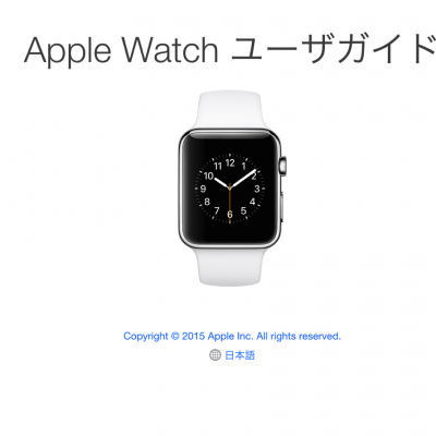Apple-Watch-User-Guide.png