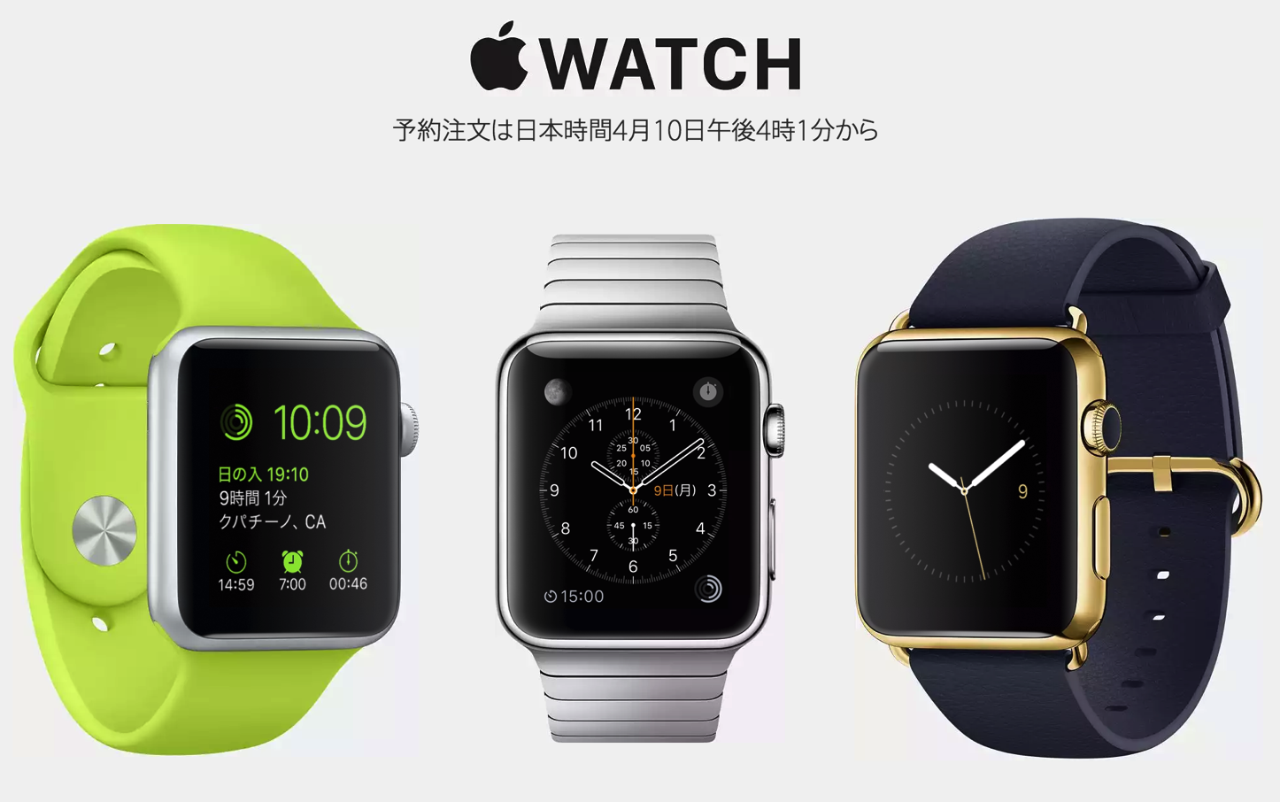 Apple Watch in Japan