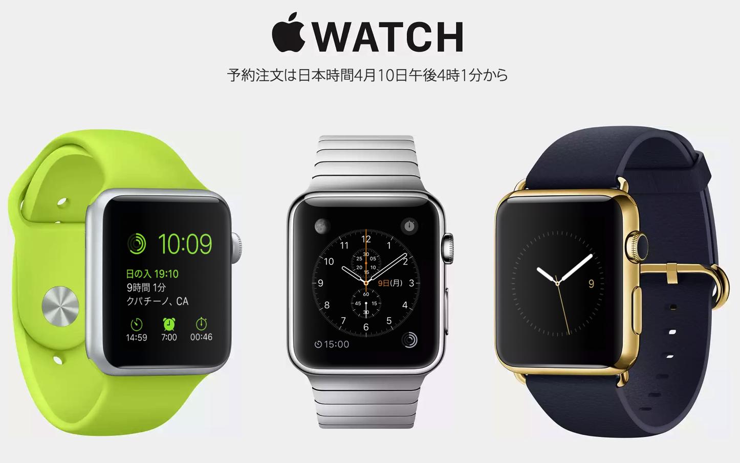 Apple Watch in Japan