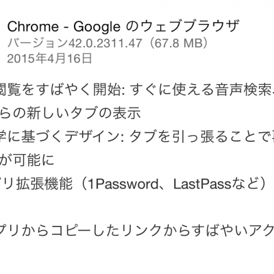 Chrome-Update.png