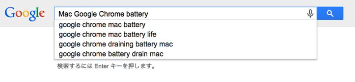 Google Chrome Battery Drain 1