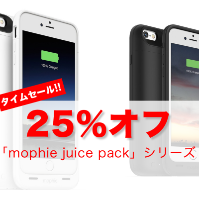 Mophie-Juice-Pack.png