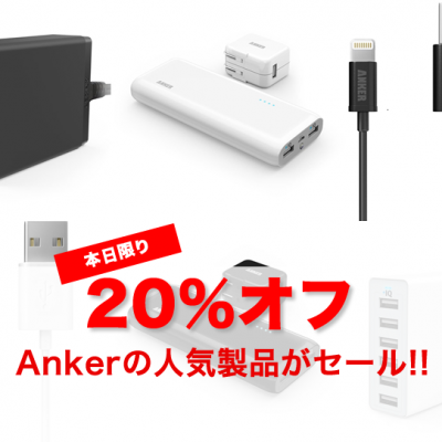 anker-accessories-sale.png