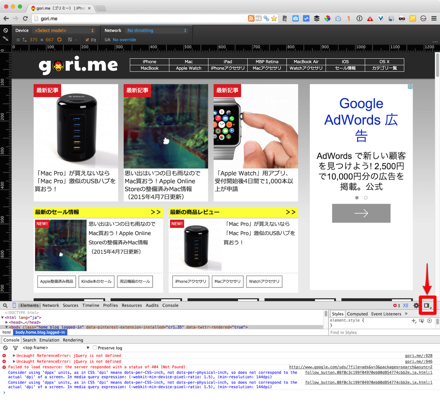 Google chrome inspector