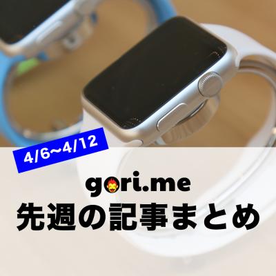 gorime-apr6-apr12.png
