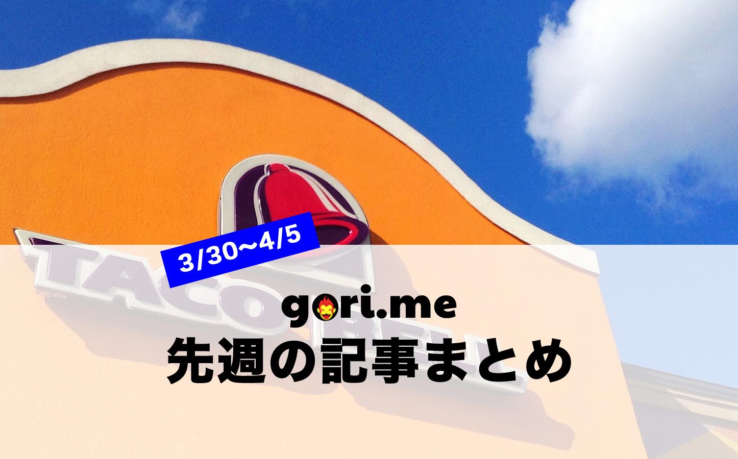 先週のオススメ記事+記事まとめ(3/30〜4/5)