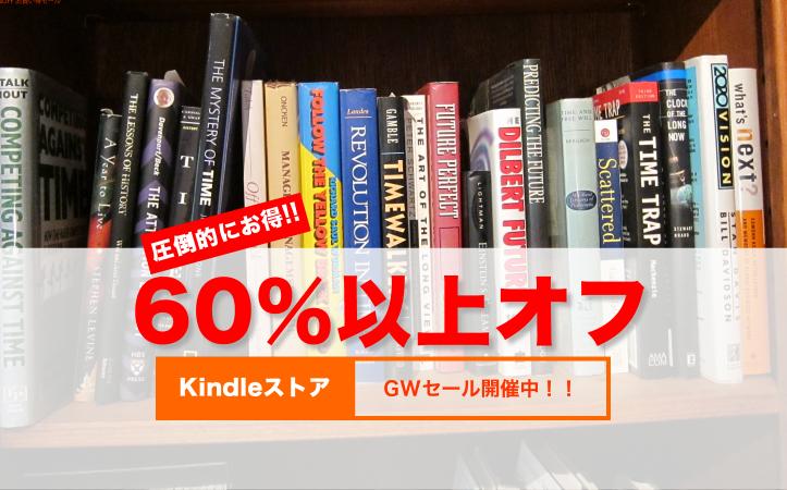 Kindle本GW(ゴールデンウィーク)セール
