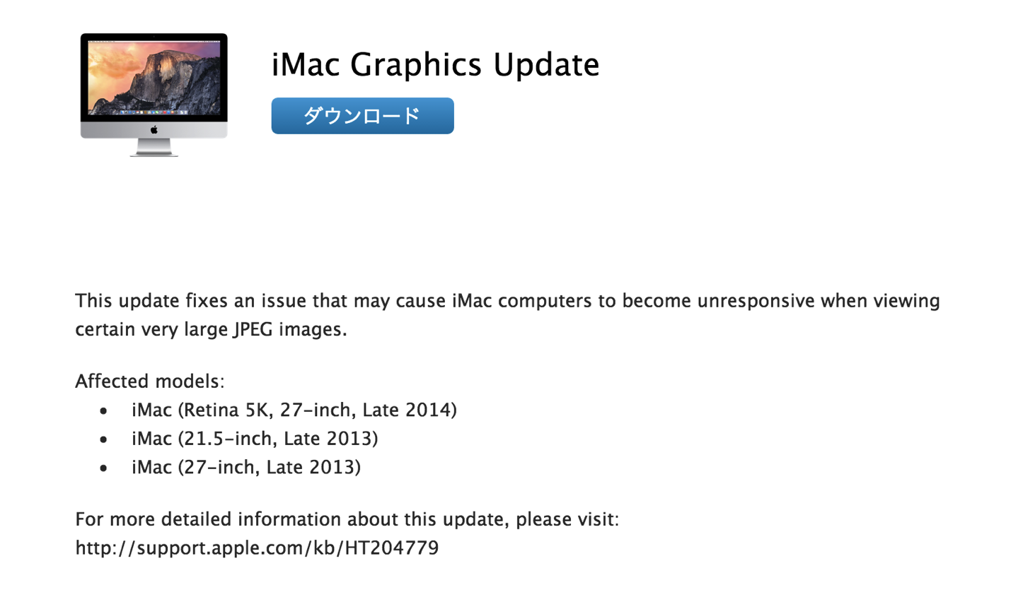 Imac graphic update