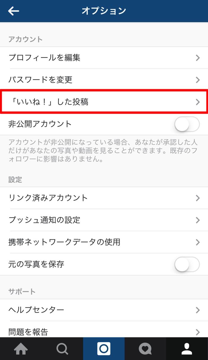 Instagramを使う上で覚えておきたい便利機能6選