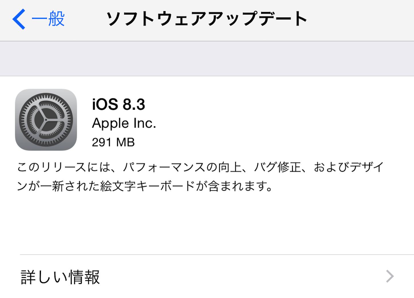 iOS 8.3正式リリース