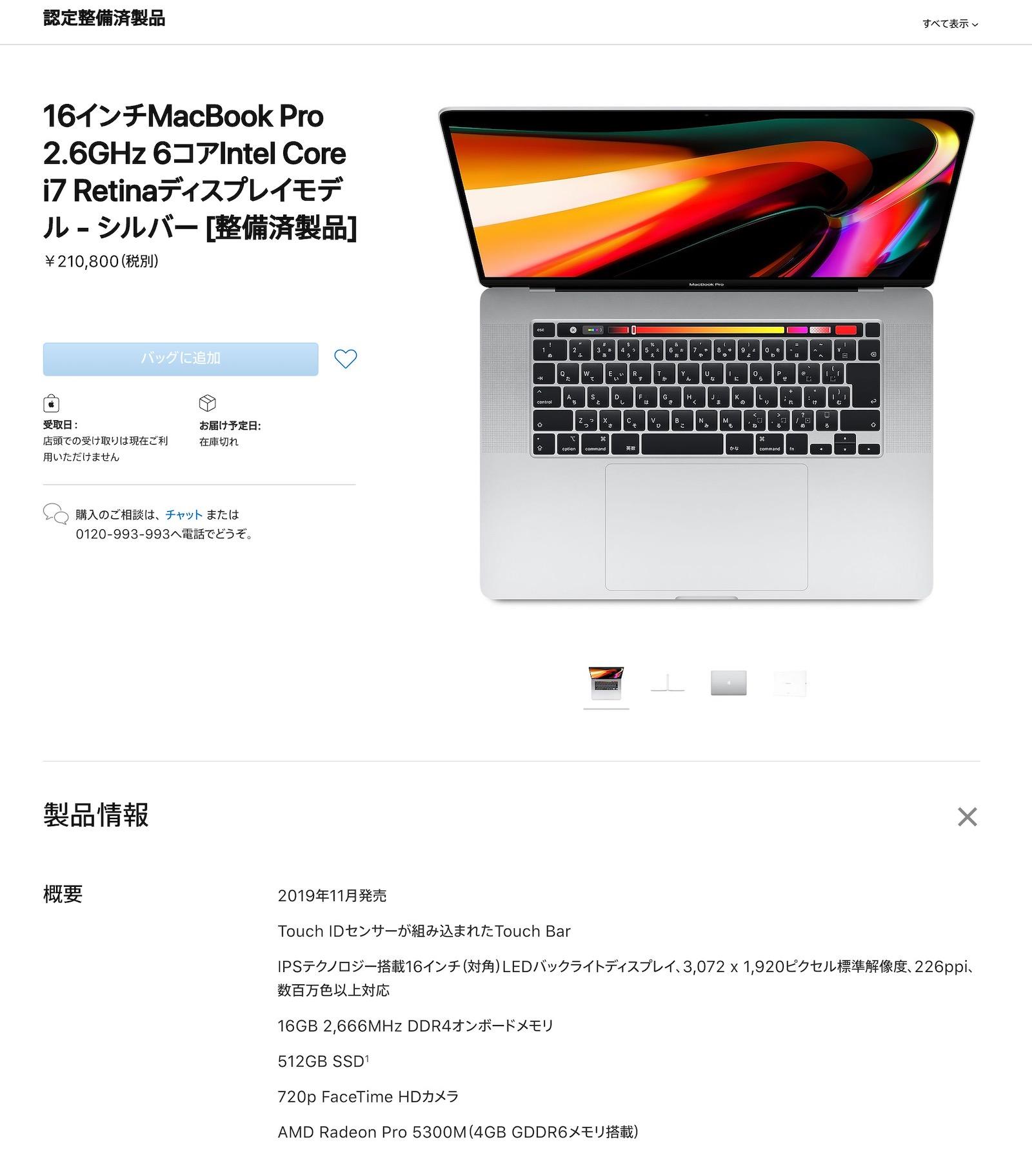 整備済みのMacBook Pro 16インチ