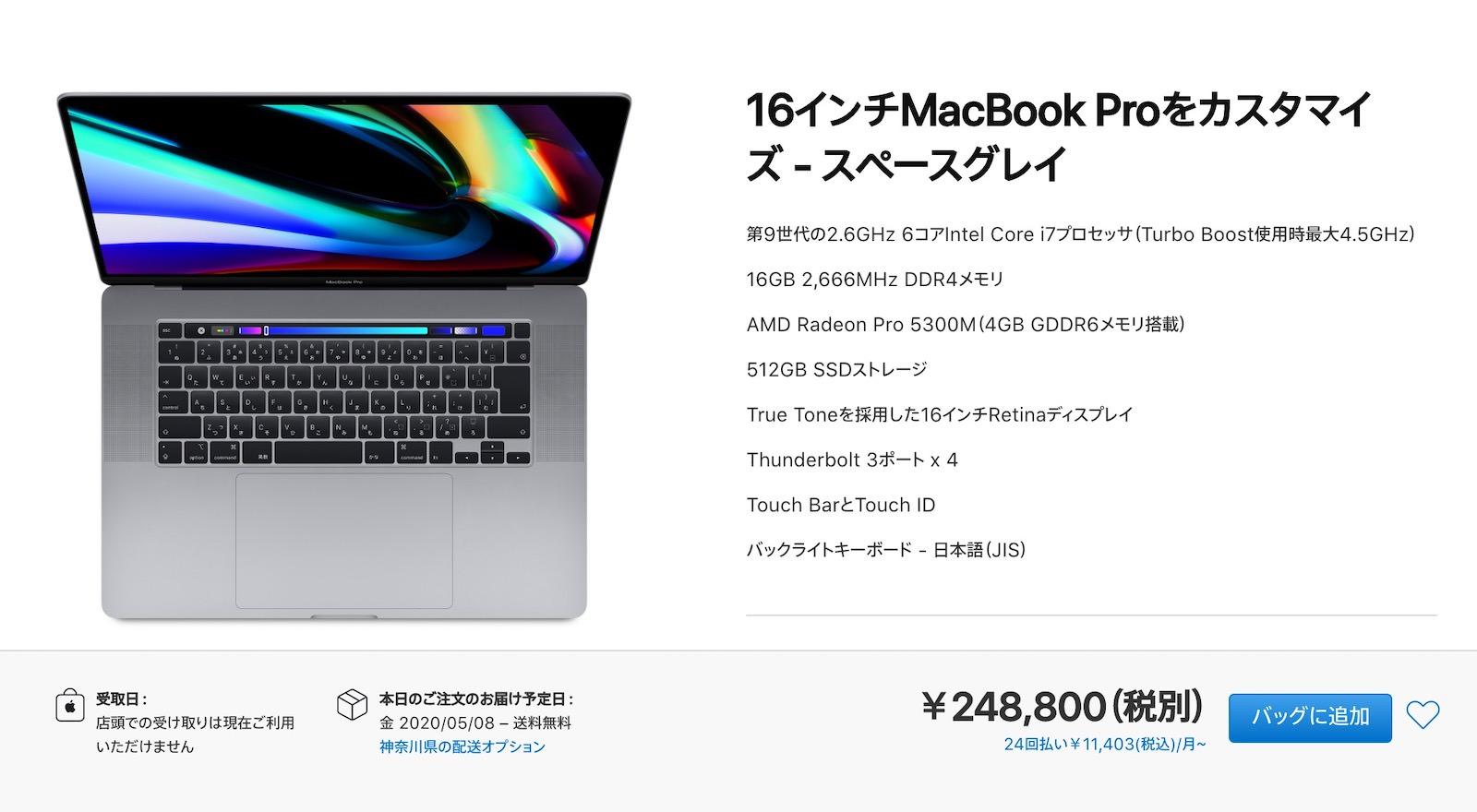 通常価格の16インチ型MacBook Pro