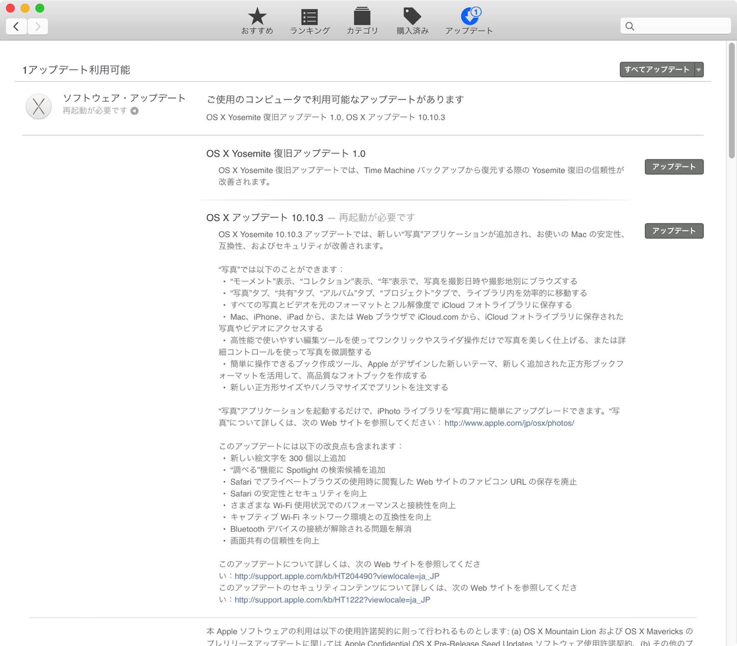 OS X Yosemite 10.10.3 正式リリース