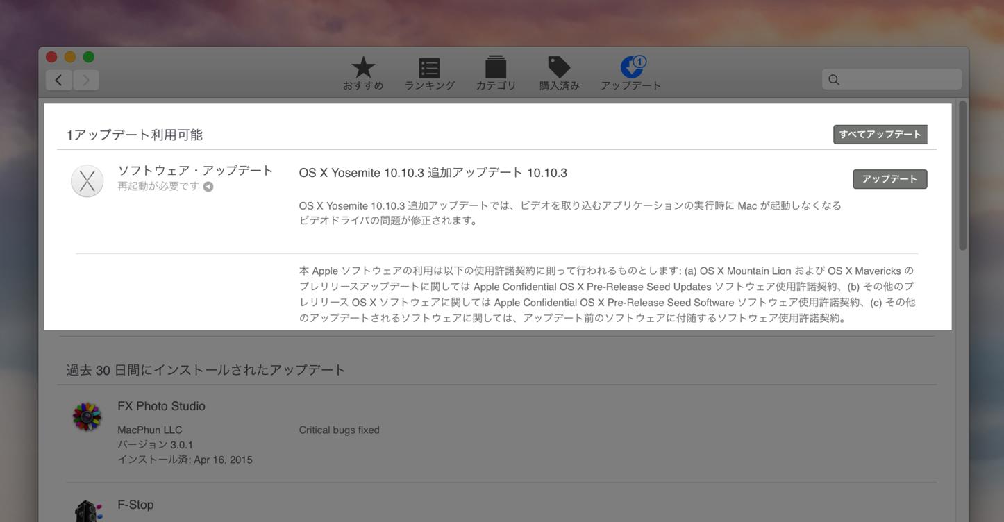 OS X Yosemite 10.10.3 Update