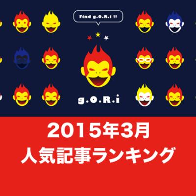 ranking-gorime-201503.png