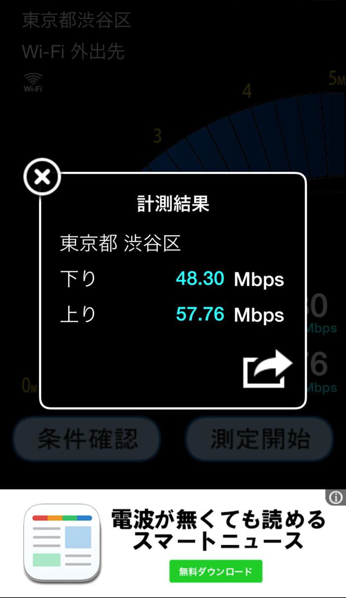 Tacobell Wi-Fi
