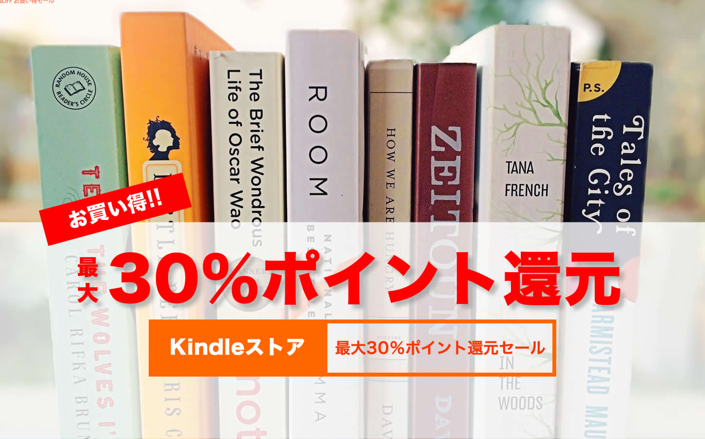 30percent-off-sale-shogakukan.jpg