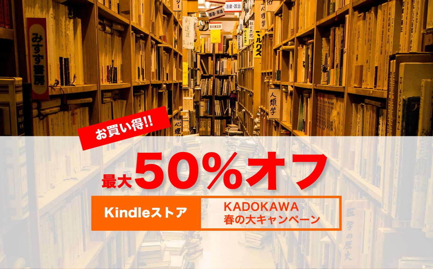 「KADOKAWA春の大キャンペーン」