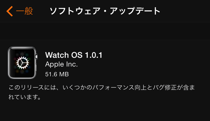 Apple Watch OS Update