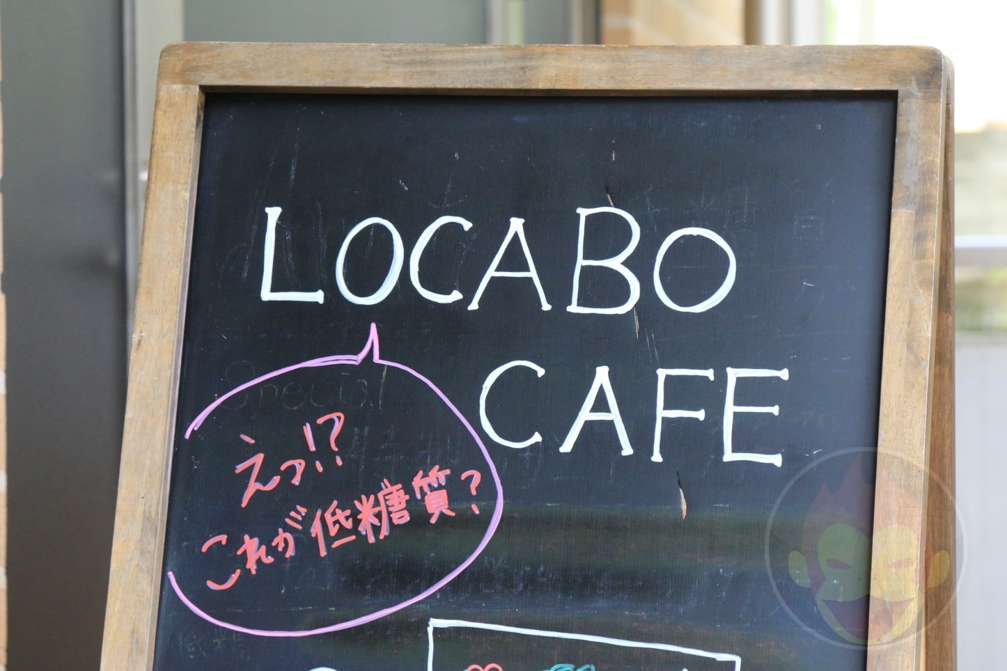 LOCABO CAFE(ロカボカフェ)