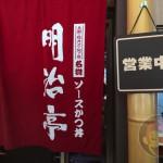 Meiji-Tei-Ebi-Hire-Don-15.jpg
