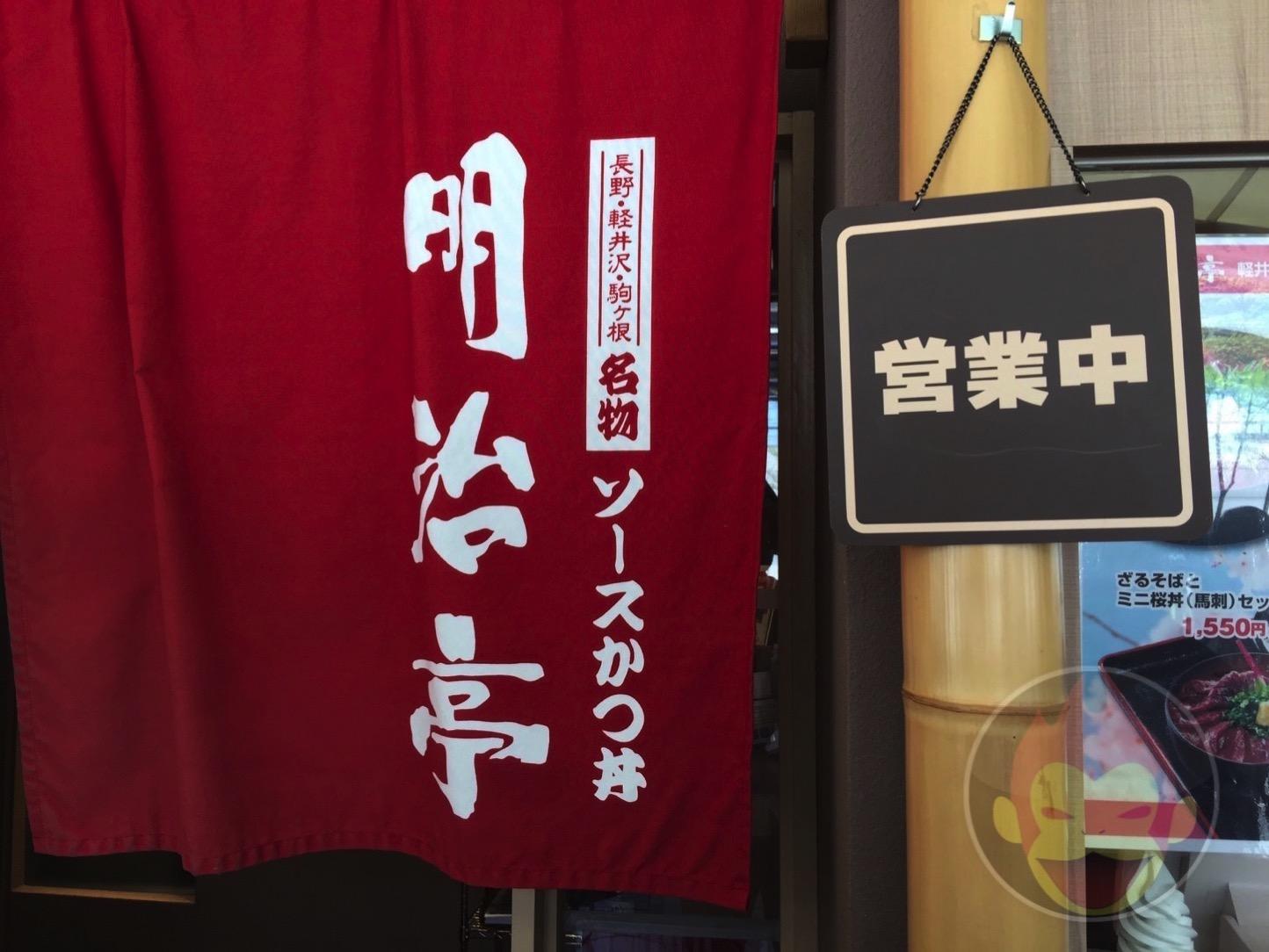 明治亭(軽井沢店)のエビヒレ丼
