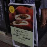 Mikasa-Hotel-Curry-Pan-11.JPG