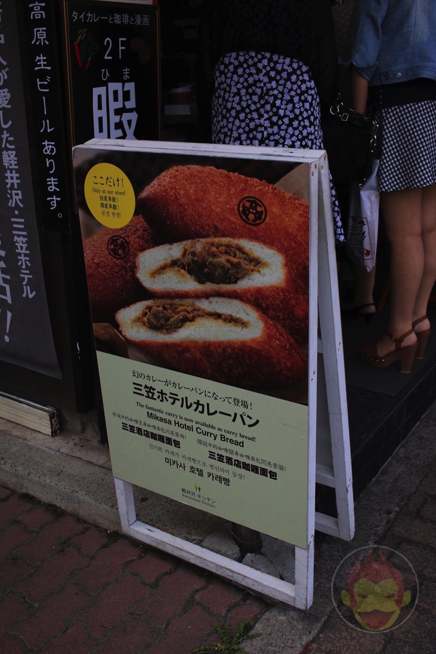 三笠ホテルのカレーパン
