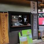 Mikasa-Hotel-Curry-Pan-12.JPG
