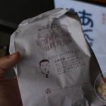 Mikasa-Hotel-Curry-Pan-16.JPG