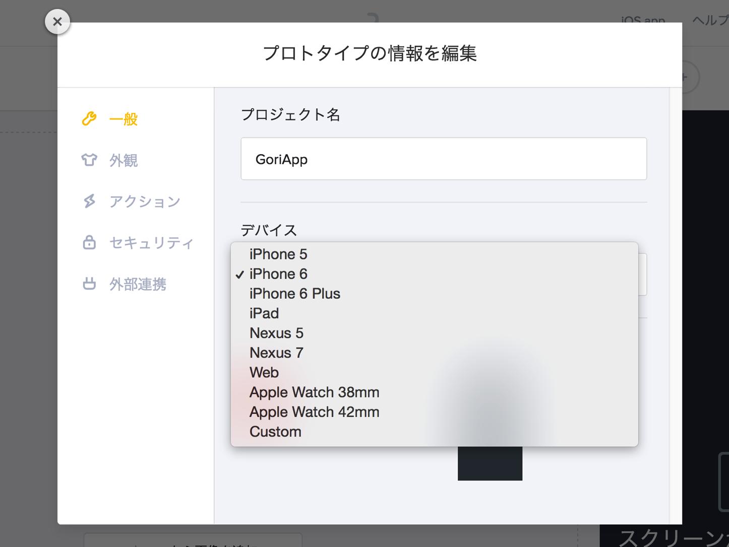 Prototype App Type