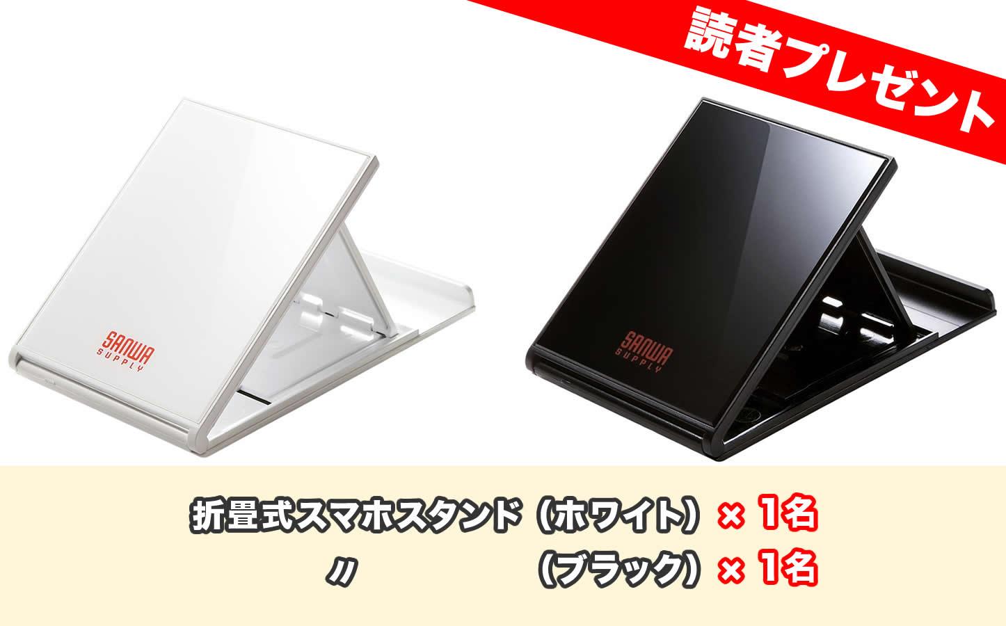 Smartphone Stand Present