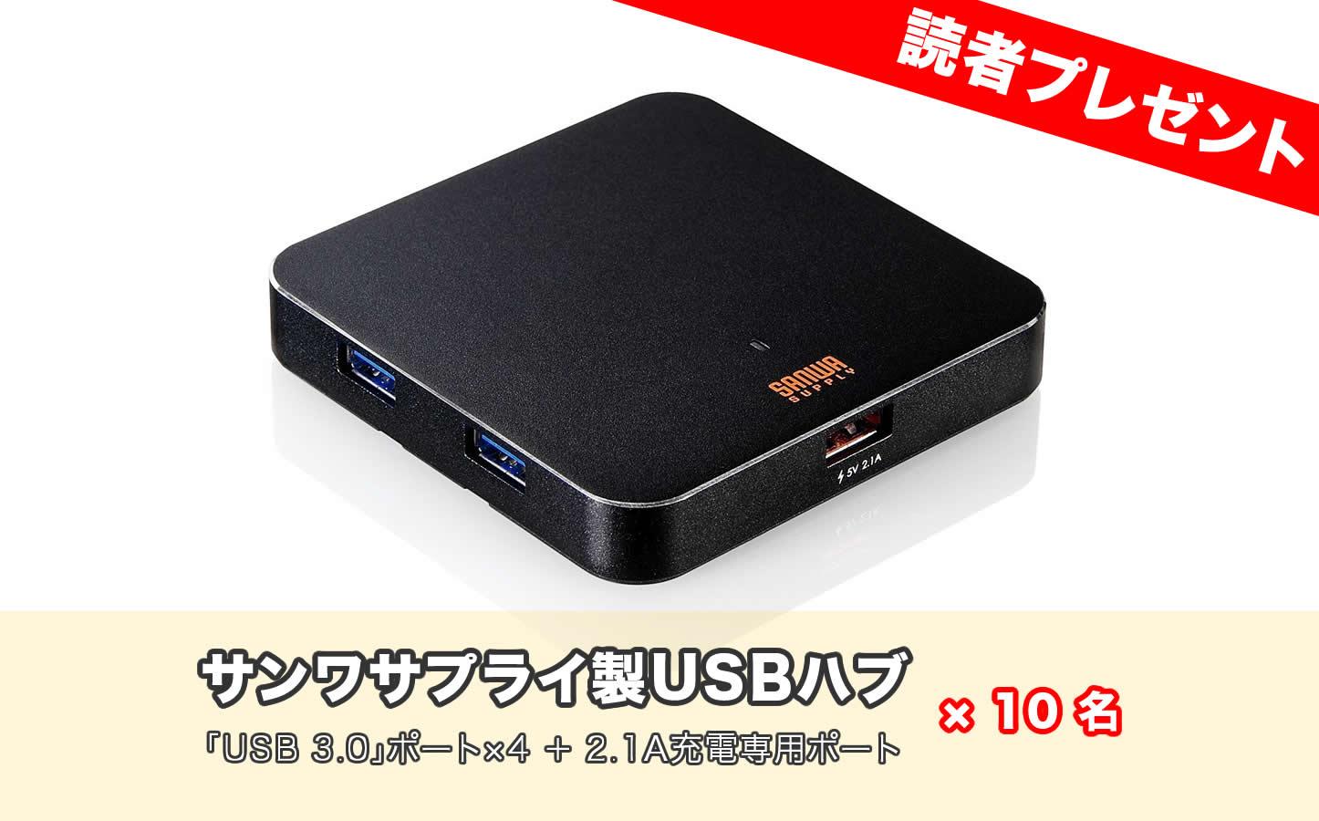 USBハブプレゼント