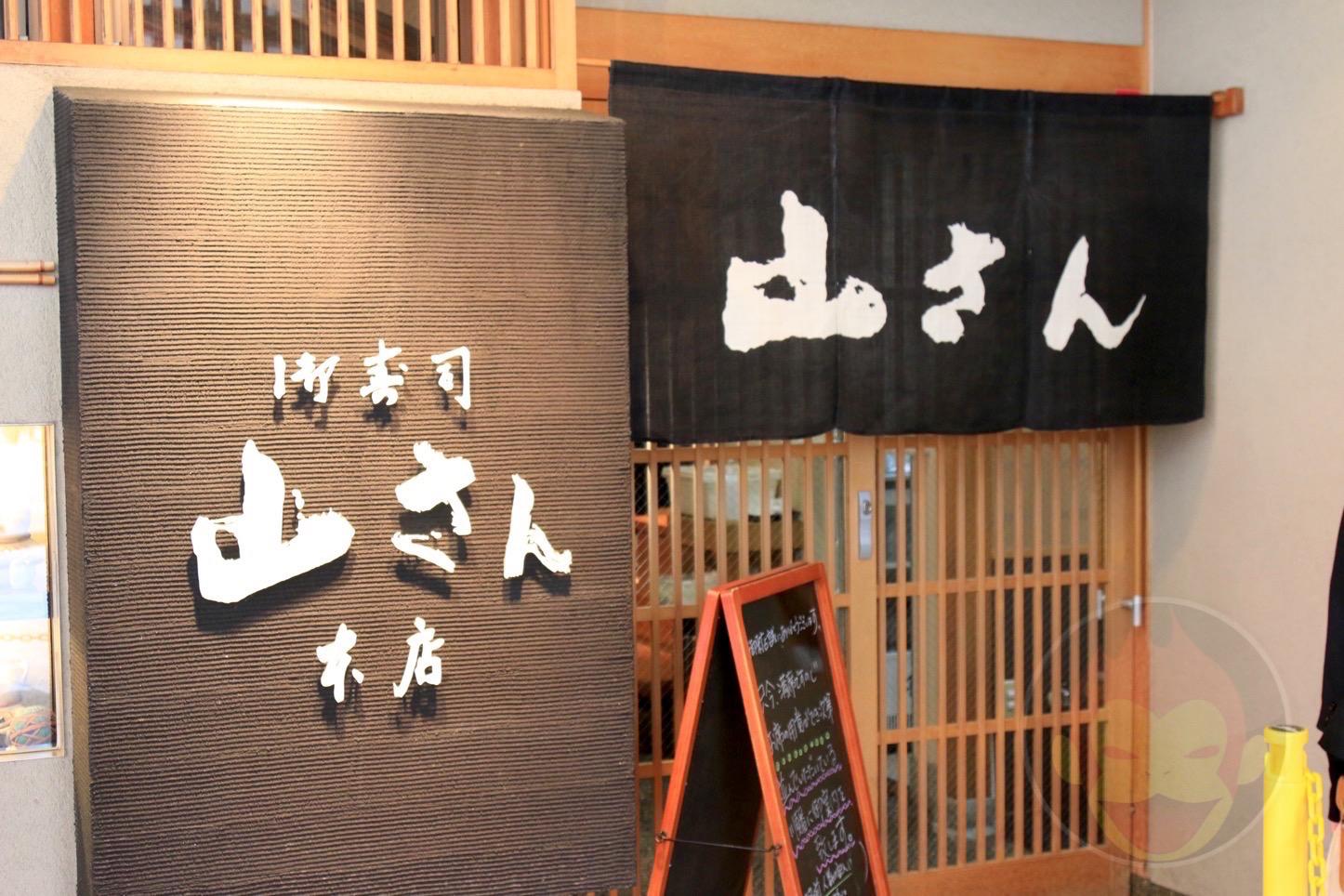 山さん(金沢)