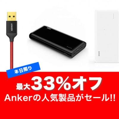 anker-accessories-sale-2.jpg
