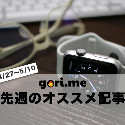 gorime-apr27-may10.jpg