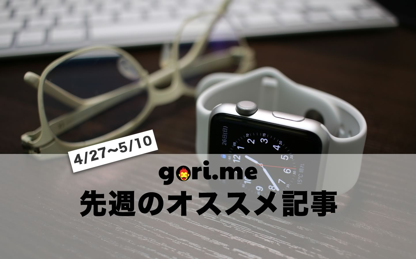 gori.meのオススメ記事for GW