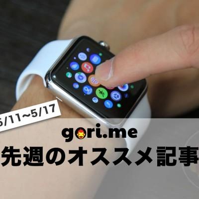 gorime-may11-may17.jpg