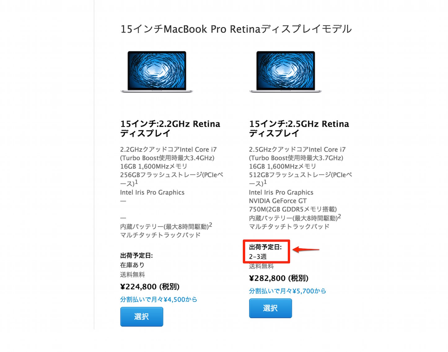 Macbook pro retina ship date