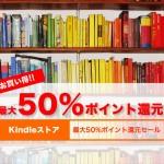 50percent-pointback-sale.jpg