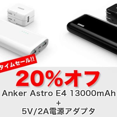 Anker-Astro-E4.jpg