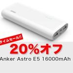 Anker-Astro-E5.jpg