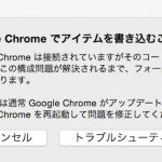 Google-Chrome-1Password.png
