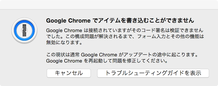 Google Chrome 1Password