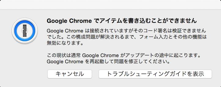Google Chrome 1Password