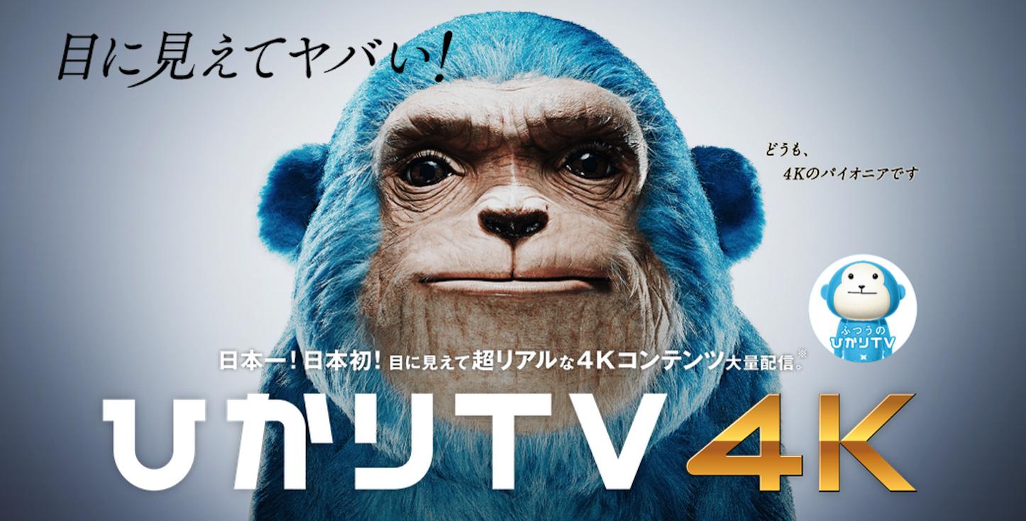 Hikari 4K TV