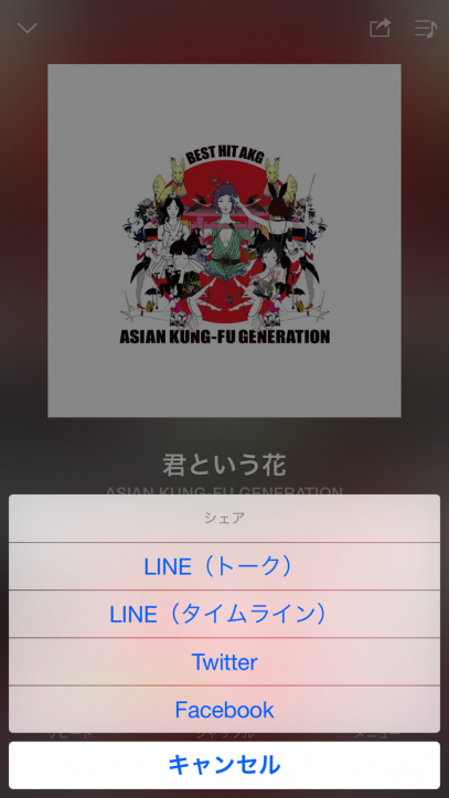 LINE-MUSIC-12.png