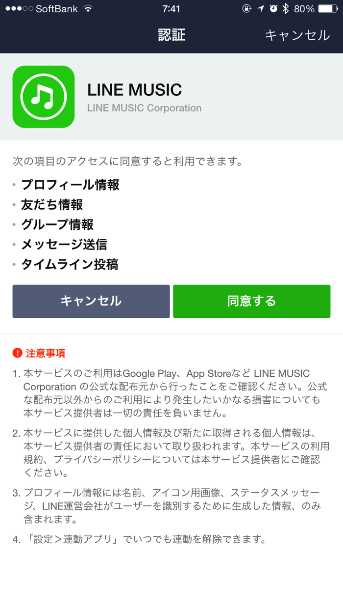 LINE-MUSIC-3.png