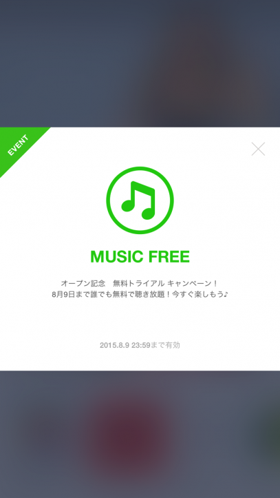 LINE-MUSIC-5.png